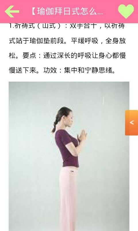 瑜伽瘦身教程