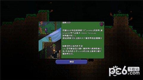 葫芦侠泰拉瑞亚盒子软件截图2