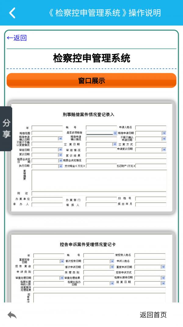 控申检察管理系统软件截图2