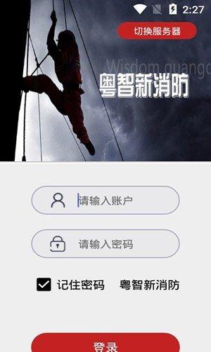 粤智新消防