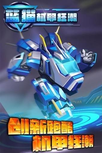 蓝猫机甲狂潮软件截图1