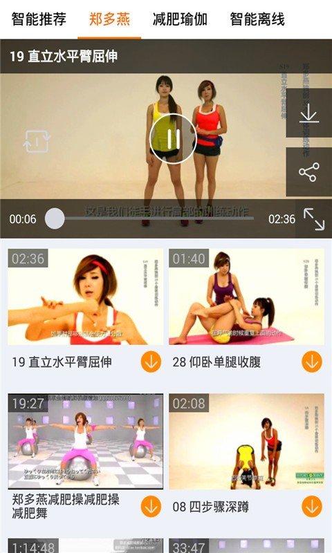 瑜伽减肥健身视频软件截图3