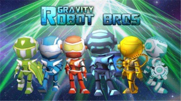 机器人兄弟重力版