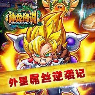 神龙传说九游版