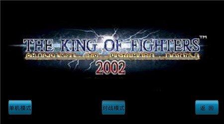 拳皇2002破解版