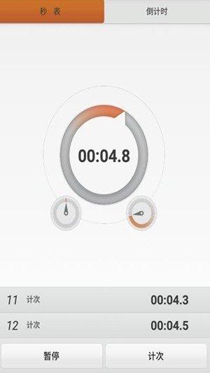 捌伍秒表计时器软件截图0