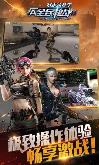 全民枪战vivo版软件截图3