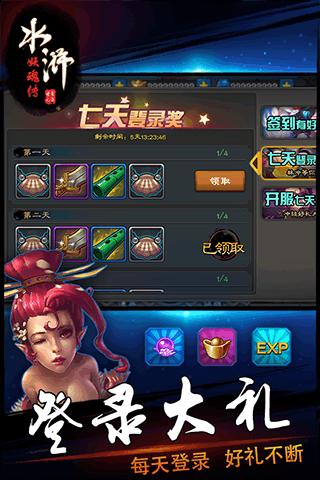 水浒妖魂传九游版软件截图0