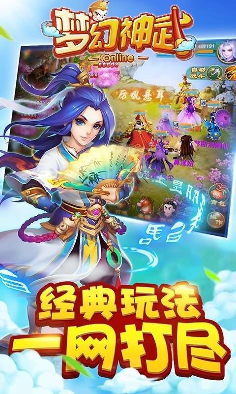 梦幻神武BT版软件截图1