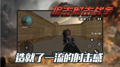 狙击射击战争软件截图0