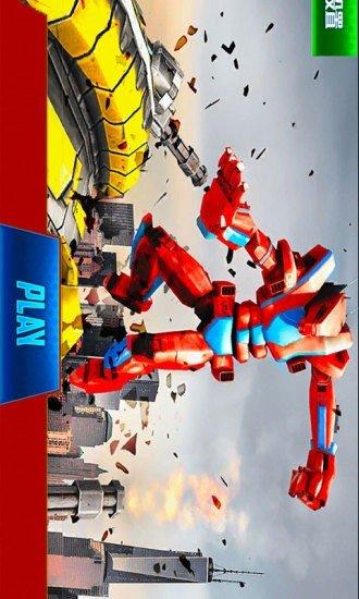 变形钢铁机器侠软件截图3