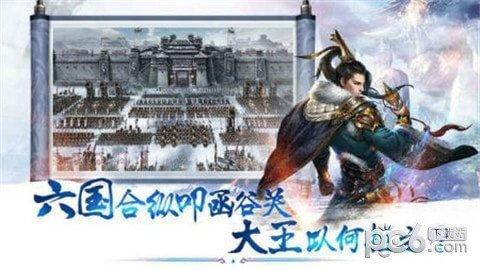 大秦帝国纵横