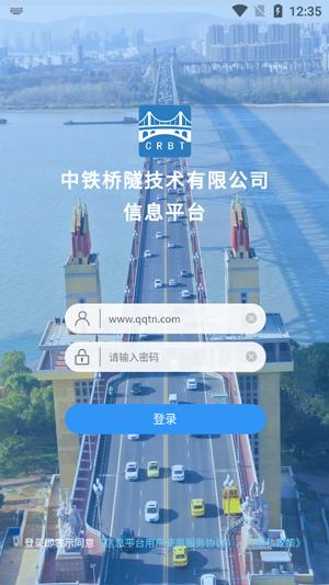中铁桥隧软件截图0