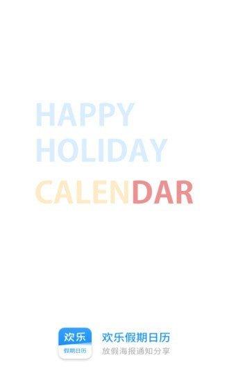 欢乐假期日历软件截图3
