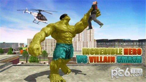 绿巨人城市突袭软件截图1