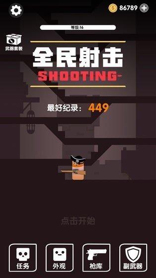 全民射击单机版软件截图3