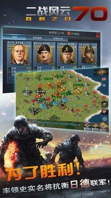 二战风云360版