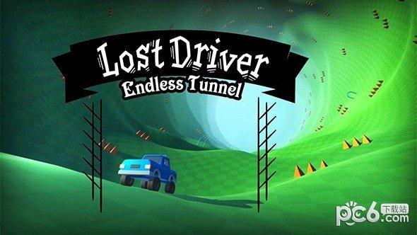 迷路的司机软件截图2
