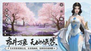 一梦江湖揽星河版软件截图2