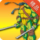 忍者神龟1绿色版