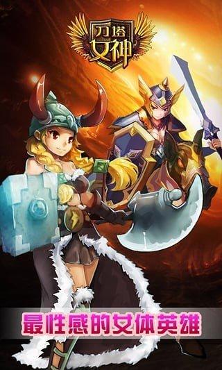 刀塔女神九游版软件截图1