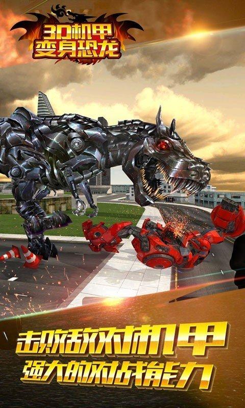 3D机甲变身恐龙软件截图1