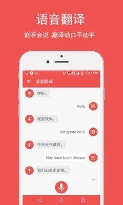 西班牙语翻译软件截图1