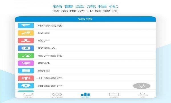 盖亚云CRM软件截图3