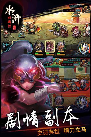 水浒妖魂传九游版软件截图1