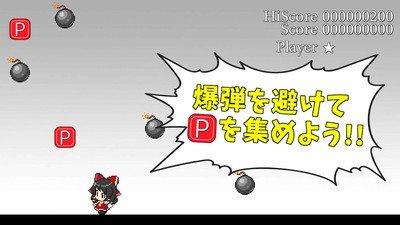 东方爆弹娘软件截图3