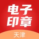 天津电子印章