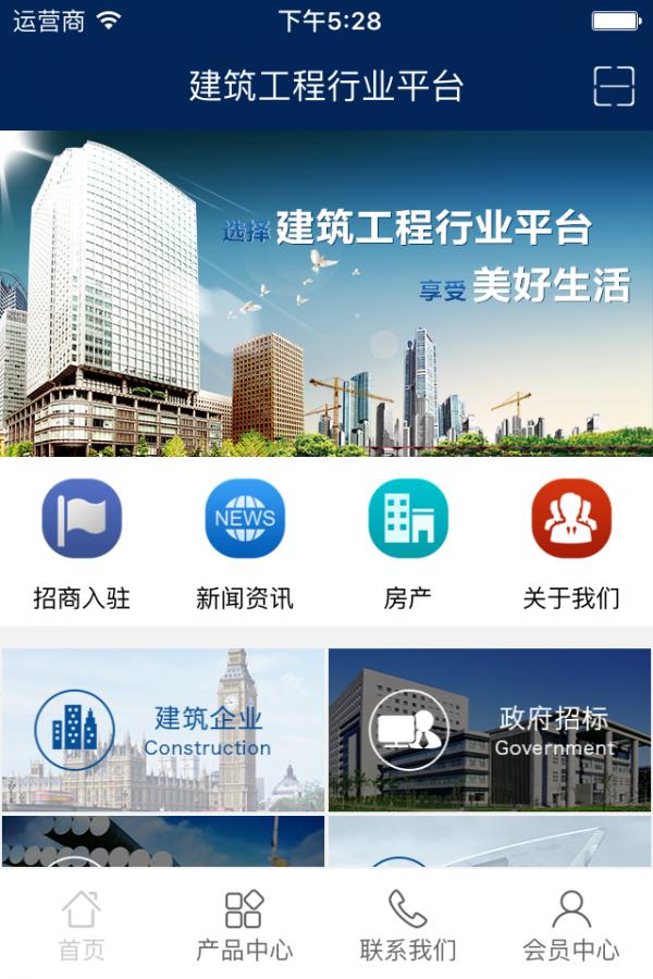 建筑工程行业平台
