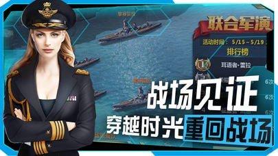 联合战舰复仇者软件截图1