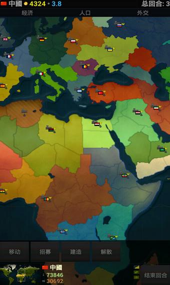 我的世界帝国软件截图0