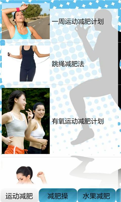 减肥运动瘦身秘籍