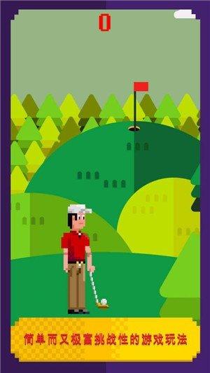 高尔夫球大师