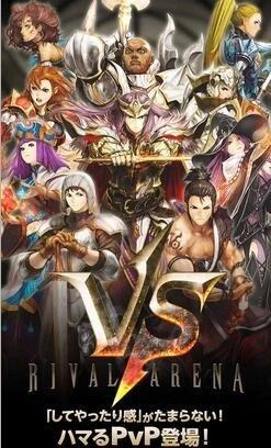 Rival Arena VS