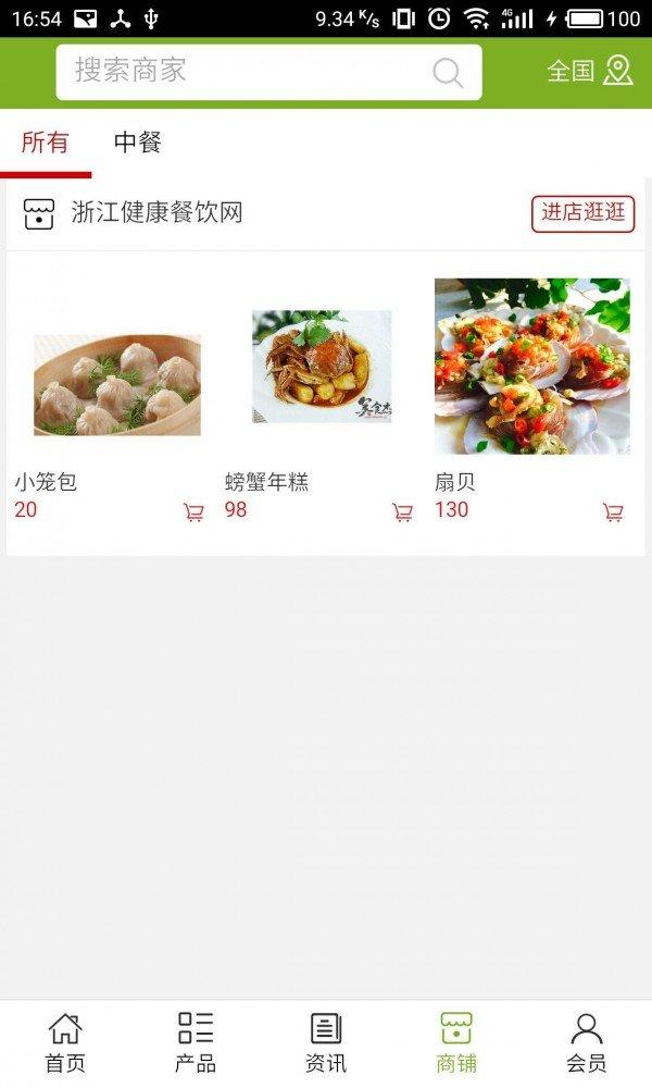 浙江健康餐饮网软件截图3