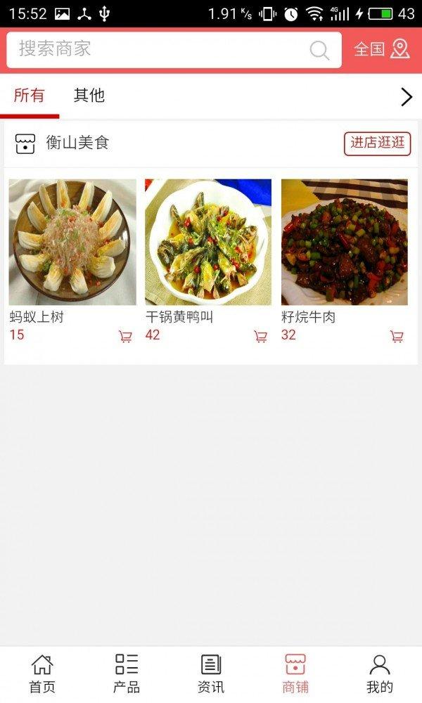 衡山美食软件截图3