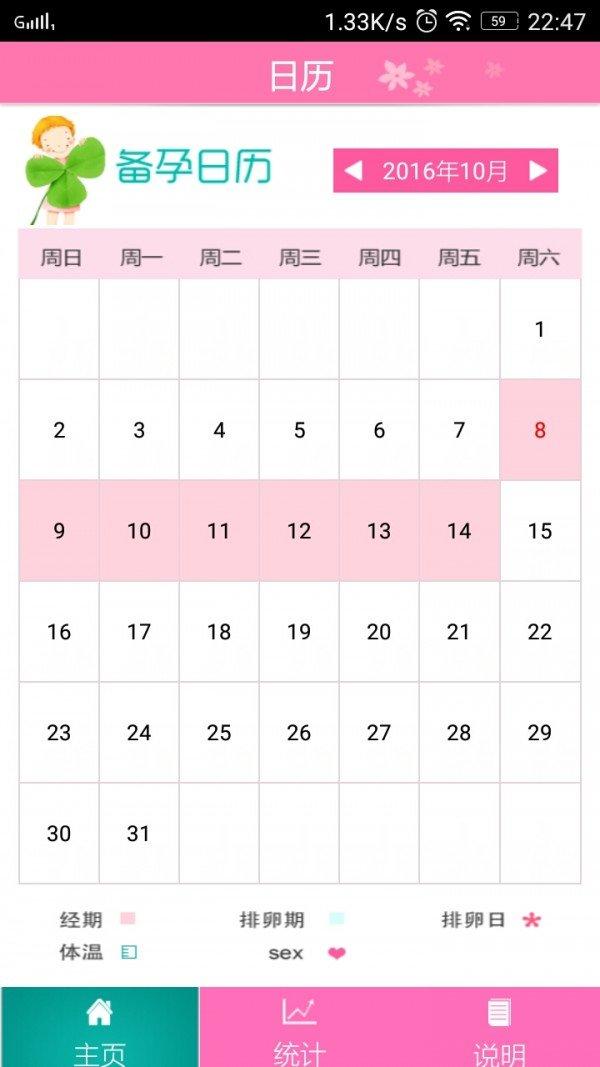 备孕日历软件截图0