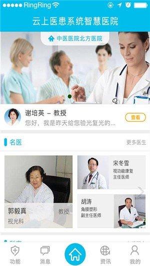 云上医生医患系统软件截图2