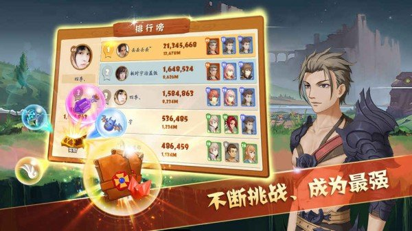 幻想骑士团之酷跑英雄软件截图1