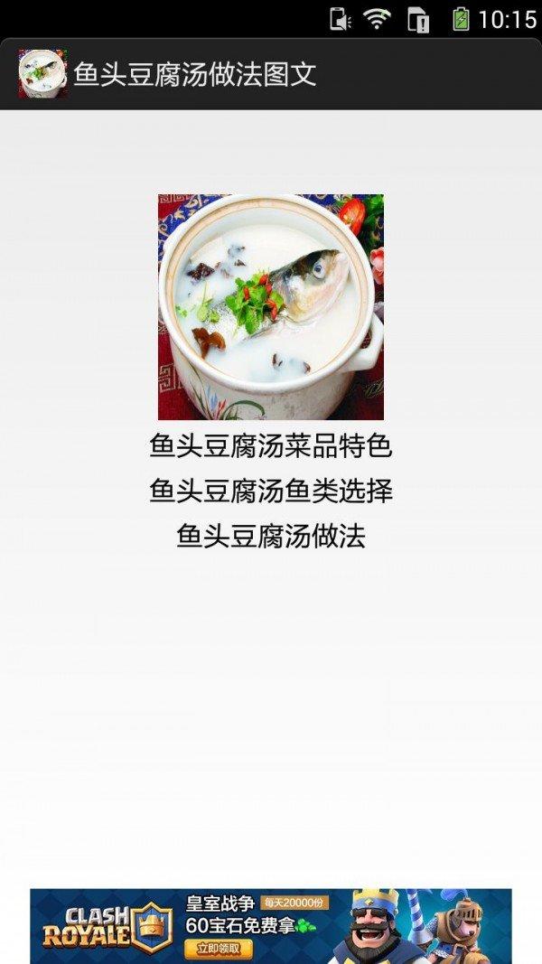 鱼头豆腐汤做法图文软件截图0