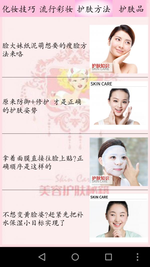化妆护肤女王软件截图2