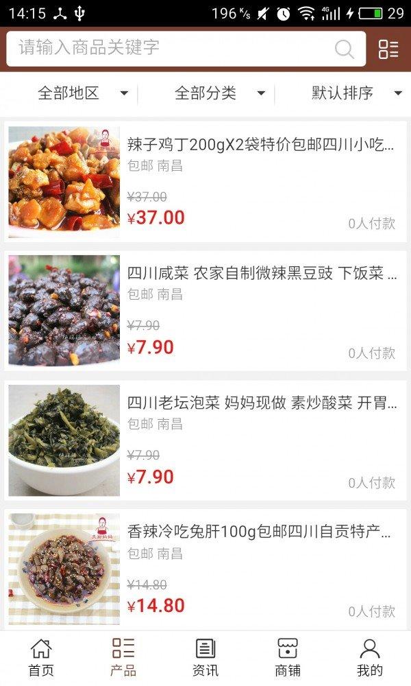 江西餐饮行业软件截图1