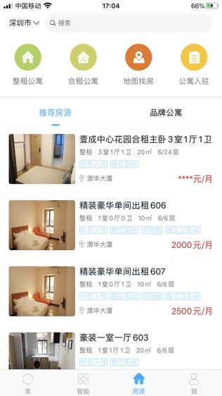 智能公寓 租房管家软件截图2