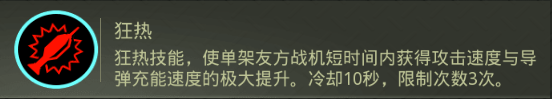 战鹰雄风九游版下载