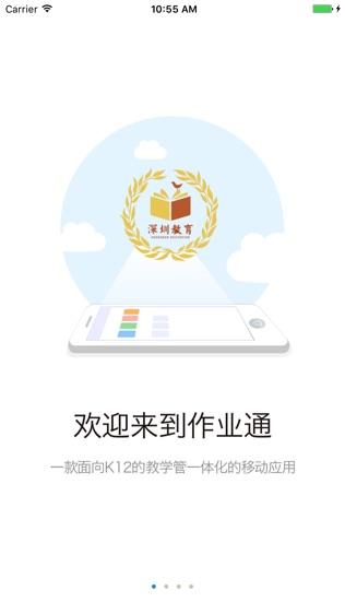 深圳作业通