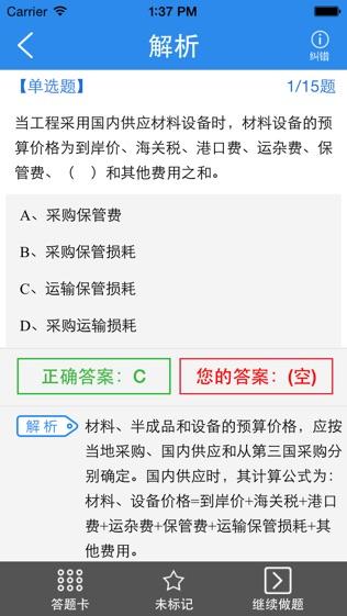 二级建造师考试题库软件截图0