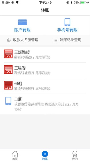 天水秦州村镇银行